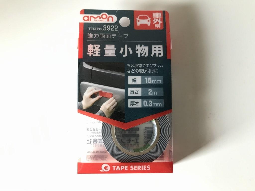 エーモン工業_軽量小物用両面テープ