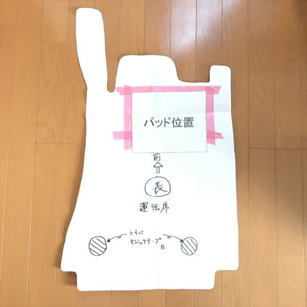 運転席の型紙