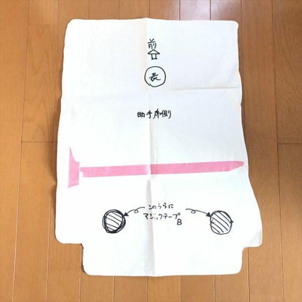 助手席の型紙