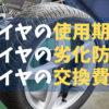 タイヤの交換時期の記事アイキャッチ