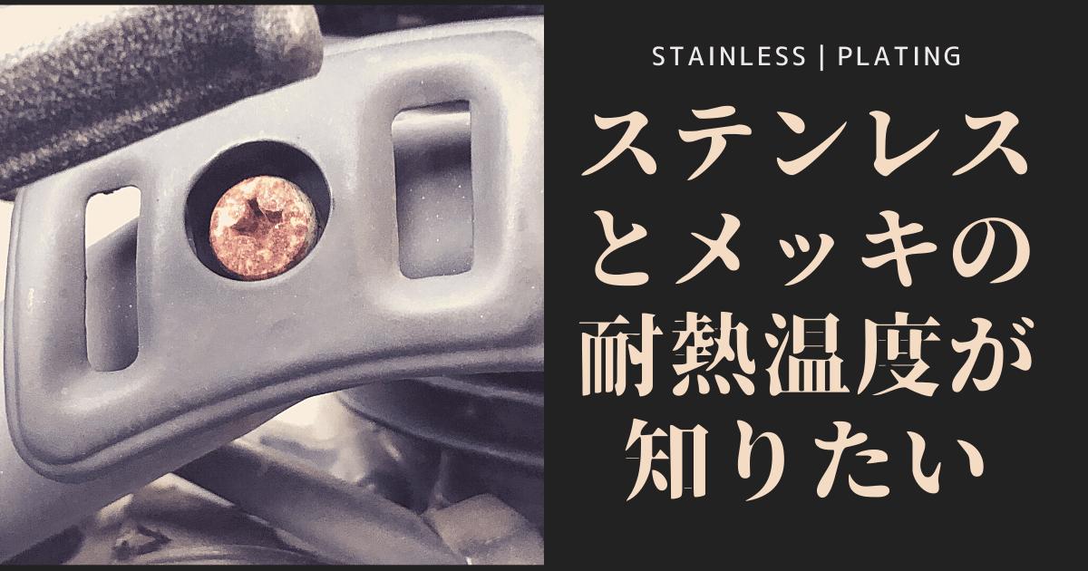 ステンレスとメッキの耐熱温度_アイキャッチ
