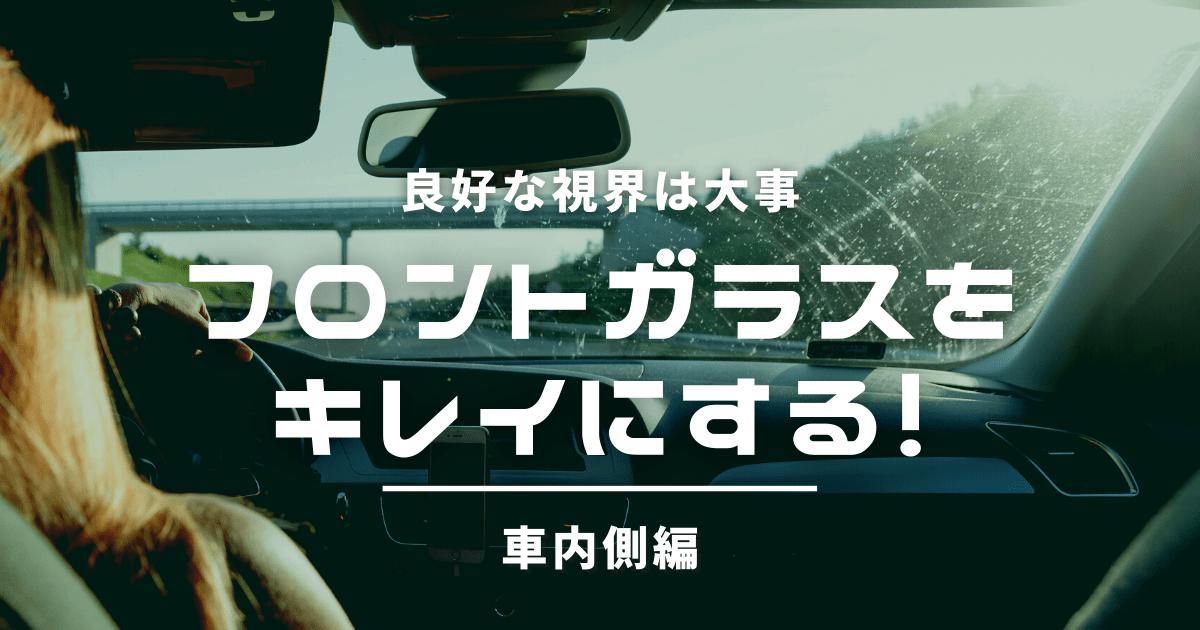 フロントガラスをキレイにする方法_車内側編_アイキャッチ