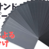 耐水サンドペーパーの選び方_アイキャッチ