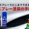 缶スプレー塗装_アイキャッチ