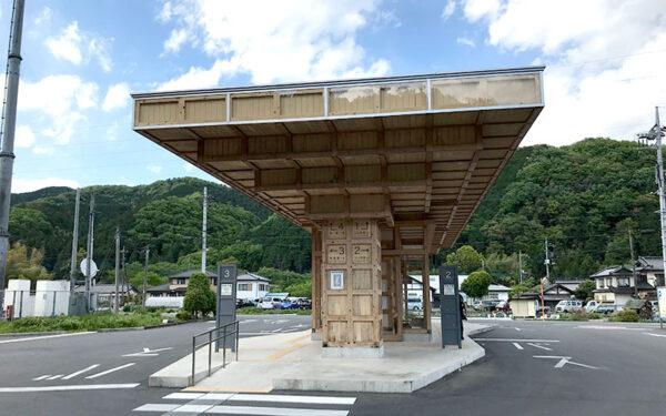 和紙の里バスターミナル