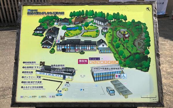 和紙の里_施設マップ