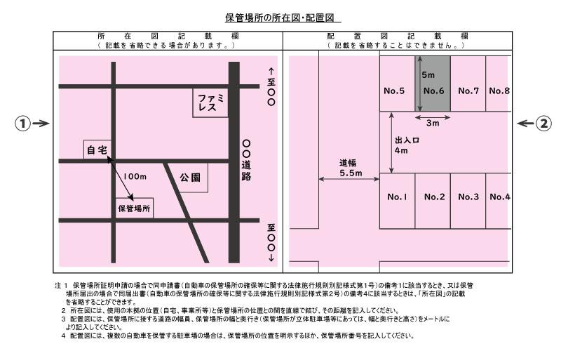 車庫証明_所在図・配置図