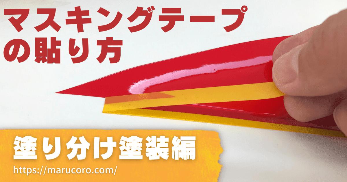 マスキングテープの貼り方_塗り分け編_アイキャッチ
