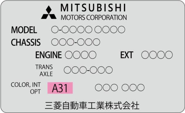 コーションプレート内のカラーナンバー_三菱車の場合