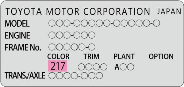 コーションプレート内のカラーナンバー_レクサス車の場合