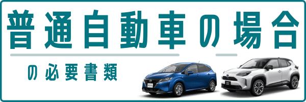 車を売る時に必要な書類_普通自動車